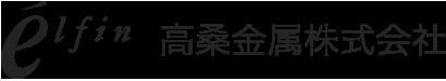 高桑金属株式会社