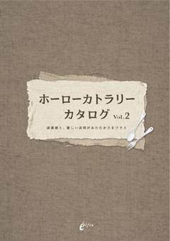 ホーローカトラリーカタログ Vol. 2